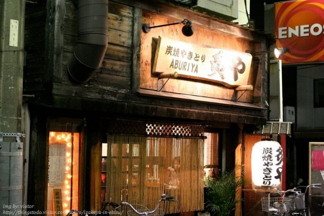 Image Picture of 10 Things You Have To Do In Tokyo - Food and Drinks at Ebisu - Aburiya Restaurant Photos