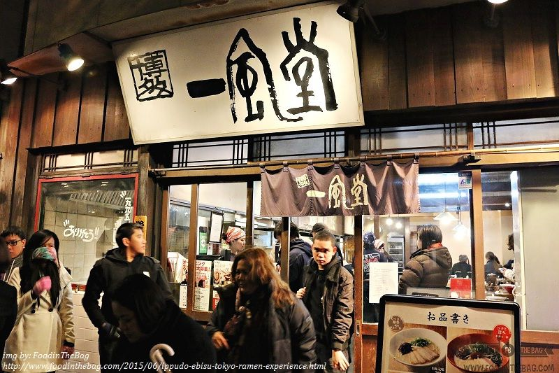 Image Photo of 10 Things You Have To Do In Tokyo - Food and Drinks at Ebisu - IPPUDO Ebisu Pictures