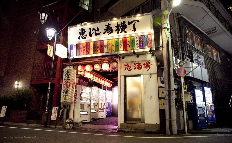 Image Picture of 10 Things You Have To Do In Tokyo - Food and Drinks at Ebisu Yokocho Photos