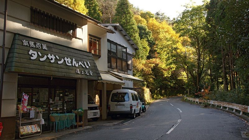 Image Photo of which cities to visit in japan arima onshen kobe Pictures