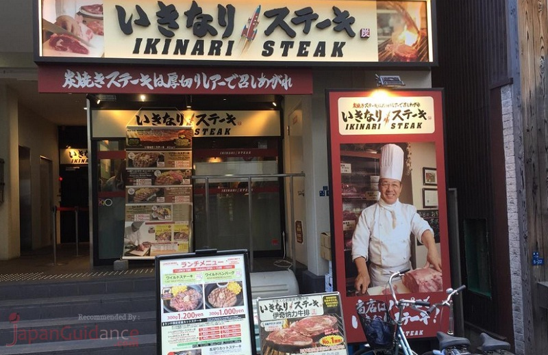 Image Photo of osaka steakhouses ikinari steak hozenji location Pictures