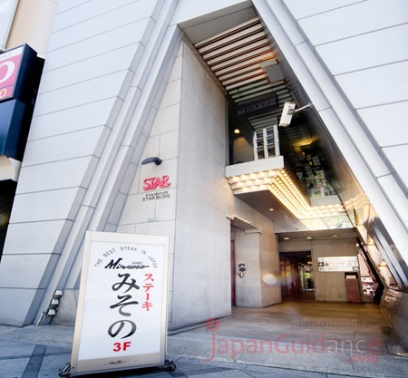 Image Photo of osaka steakhouses steak misono osaka location Pictures