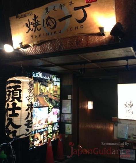 Image Photo of osaka steakhouses yakiniku icchou shinsaibashi shop address Pictures